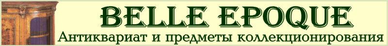 Belle Epoque - Антикварная витрина